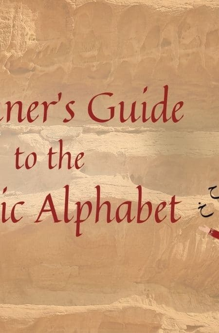 Beginners Guide to the Arabic Alphabet