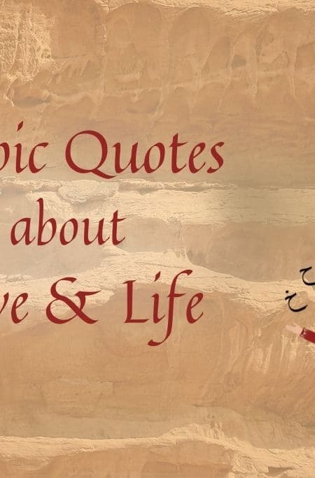 Arabic Quotes about Love and Life